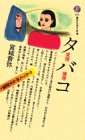 タバコ―愛煙・嫌煙 (講談社現代新書 (702))