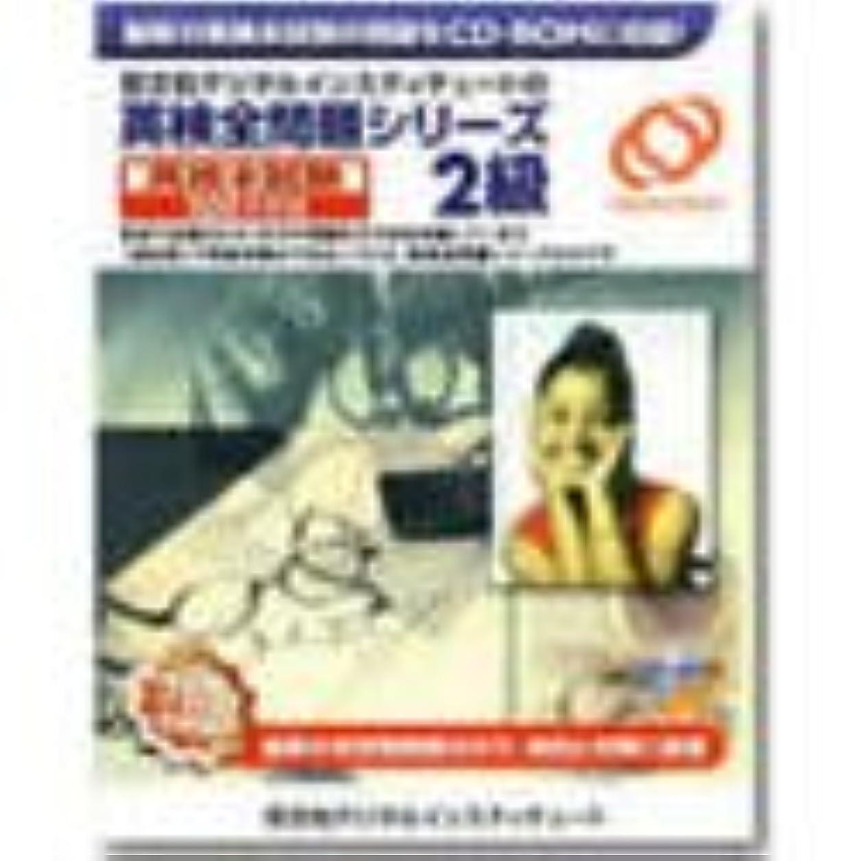 シリンダーピニオン政権英検全問題シリーズ CD-ROM版 2級