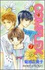 Complex 7 (プリンセスコミックス)