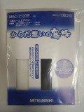 三菱 エアコン用交換フィルター 枠なしMITSUBISI (MAC-215TF)の後継品 MAC-213TF