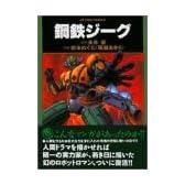 鋼鉄ジーク (アクションコミックス)