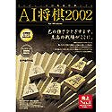 AI将棋 2002 for Windows