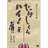 たけしくんハイ ! DVD-BOX 完全版