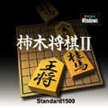 Standard1500 The 柿木将棋 2