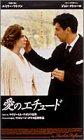 愛のエチュード [DVD]