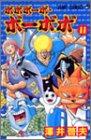 ボボボーボ・ボーボボ (11) (ジャンプ・コミックス)