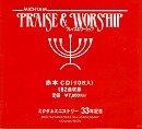 ミクタム プレイズ&ワーシップ 赤本CD (CD10枚組 182曲収録)