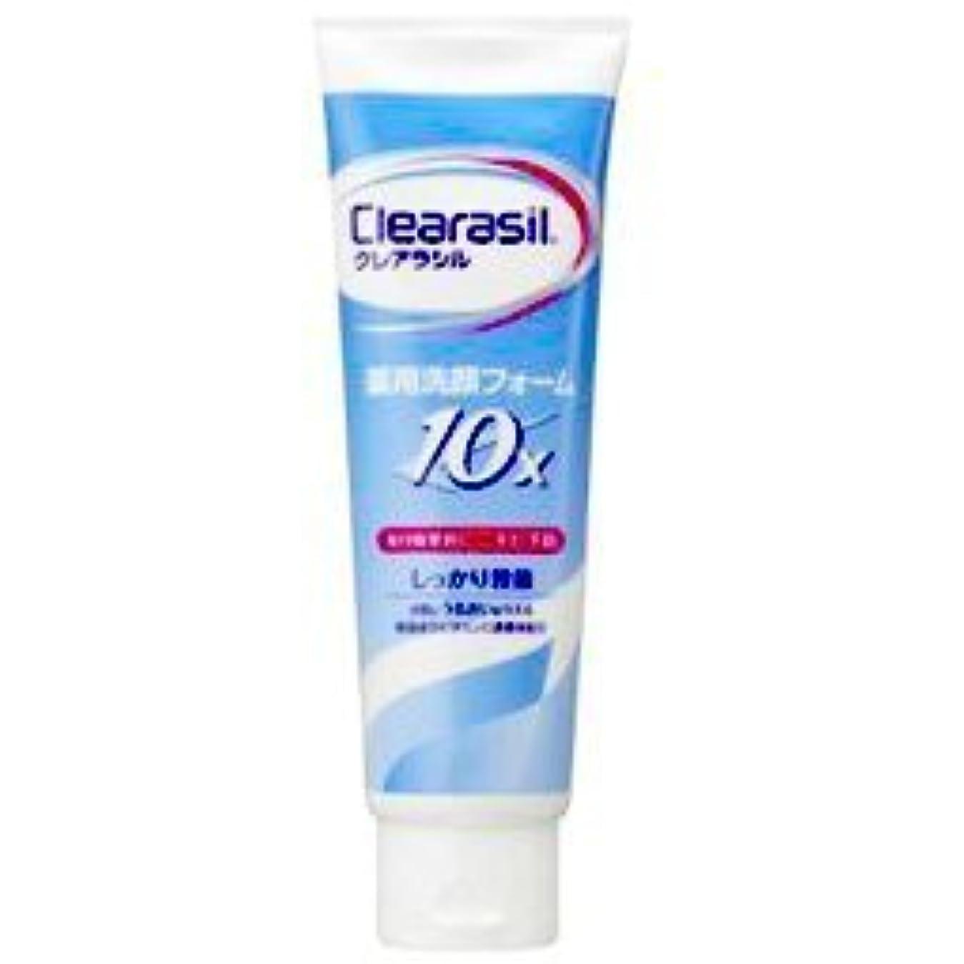 秘密の野生航海クレアラシル薬用洗顔フォーム10x ×2セット