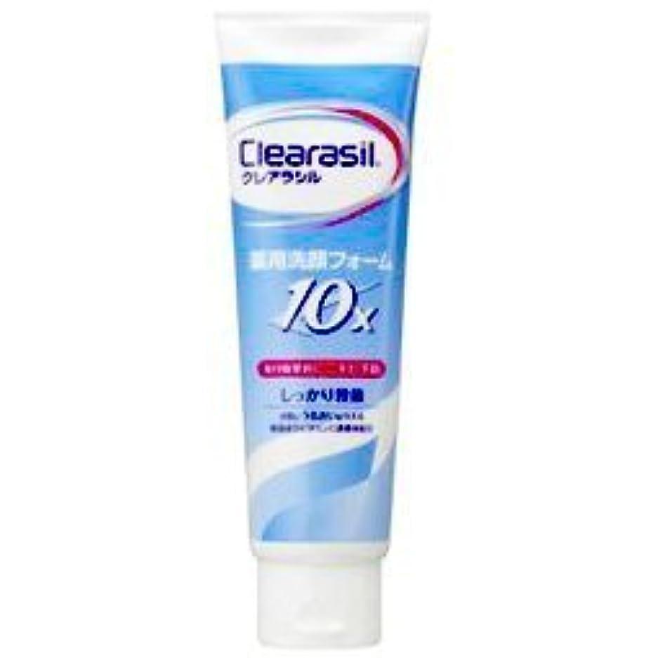 誰浜辺もっと少なくクレアラシル薬用洗顔フォーム10x ×2セット