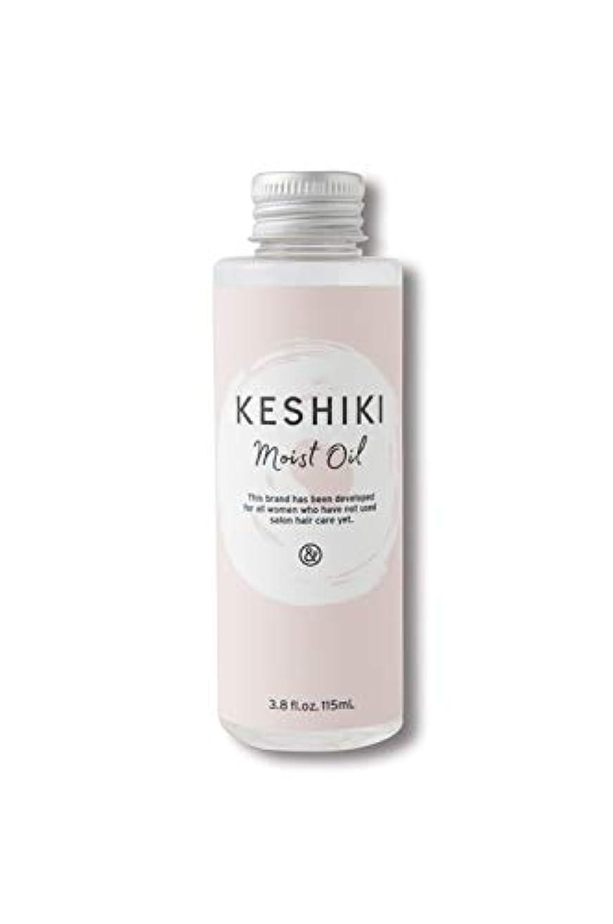 肝遺跡拳KESHIKI(ケシキ) しっとりとしたケシキ 115ml ヘアオイル しっとりタイプ