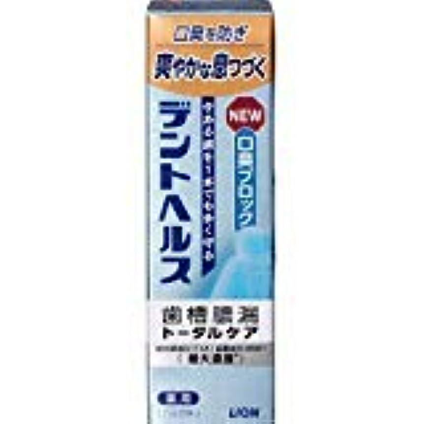 付与シフト実質的にデントヘルス 薬用ハミガキ 口臭ブロック 85g×30点