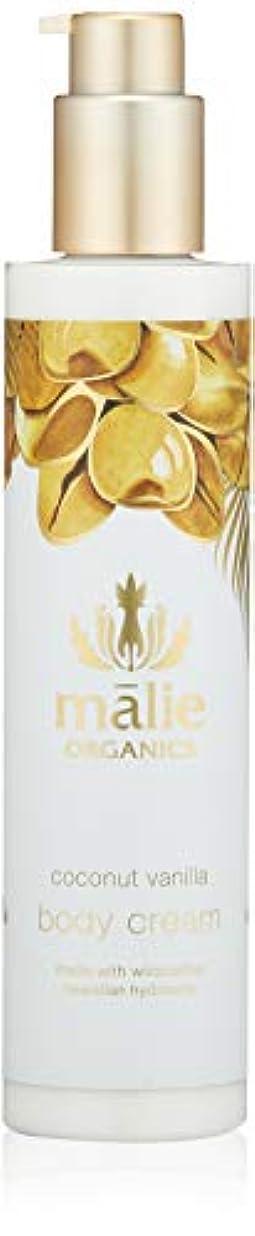バー鎖誇張Malie Organics(マリエオーガニクス) ボディクリーム ココナッツバニラ 222ml