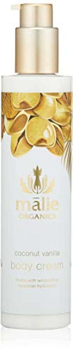 抽出サイクル感情Malie Organics(マリエオーガニクス) ボディクリーム ココナッツバニラ 222ml