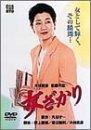 女ざかり [DVD]
