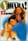 Yawara! (17) (小学館文庫)