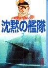 沈黙の艦隊(2) (講談社漫画文庫)の詳細を見る