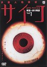 多重人格探偵サイコ?雨宮一彦の帰還? Vol.1(初回限定版) [DVD]