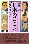 日本のこころ〈風の巻〉―「私の好きな人」