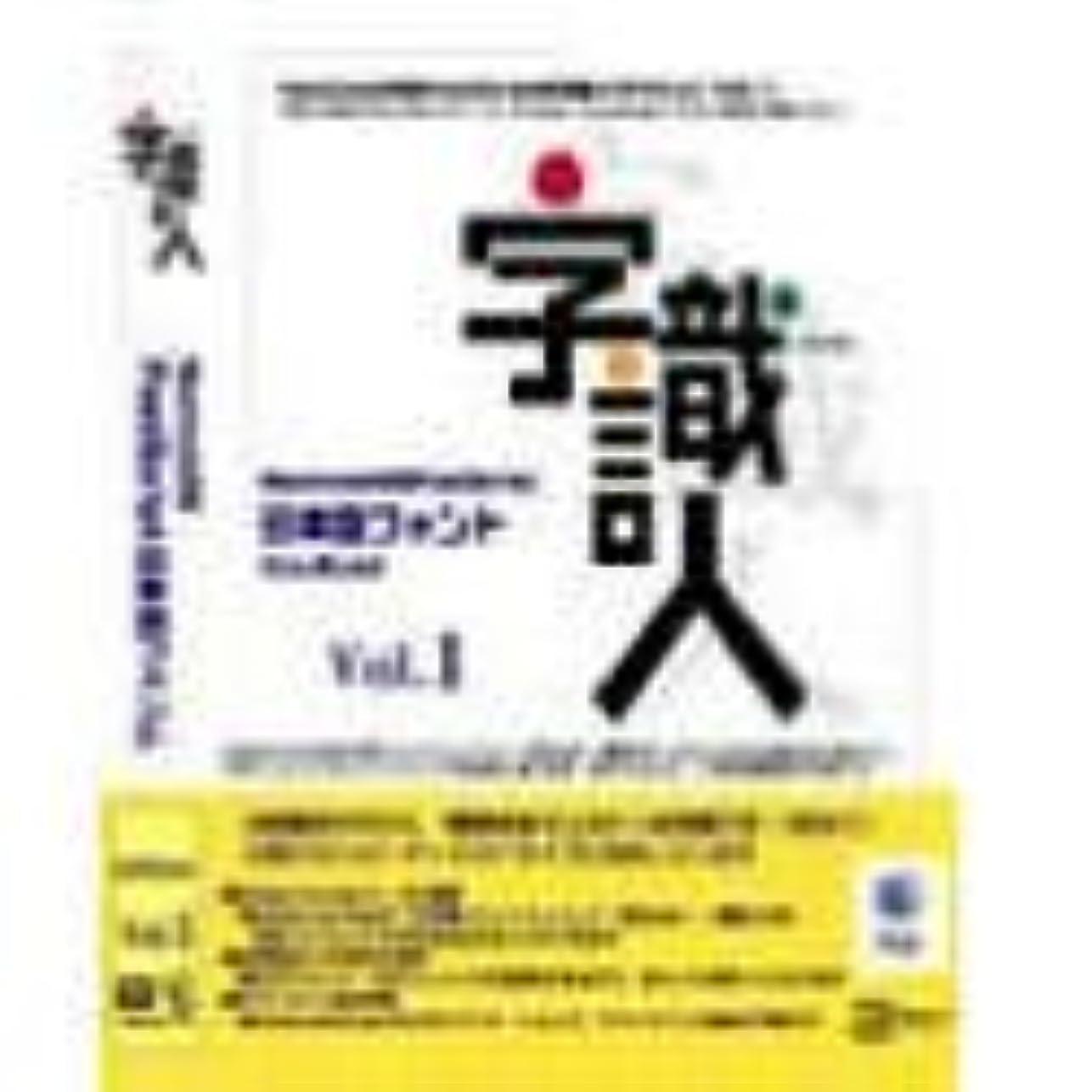 字識人 Macintosh対応PostScript日本語ATMフォント Vol.1 1書体選択版