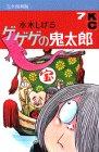 ゲゲゲの鬼太郎 7 完全復刻版 (KCデラックス (675))