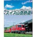 Microsoft Train Simulator リアルアドオンシリーズ 7 スイス山岳鉄道