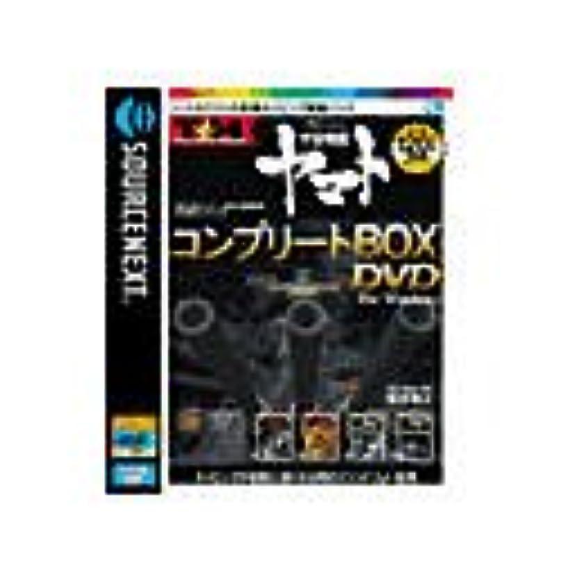 暗くするボトル加速する特打ヒーローズ 宇宙戦艦ヤマト コンプリートBOX DVD for Windows