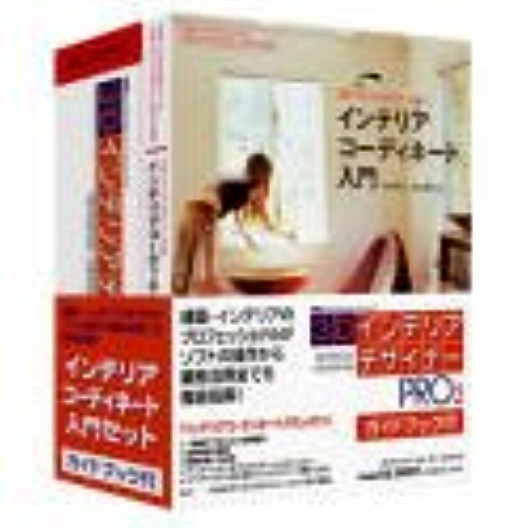 関連する会話型前文3Dインテリアデザイナー Pro Version 2 ガイドブック付