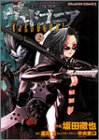吸血殲鬼ヴェドゴニア (2) (ドラゴンコミックス)