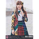 AKB48 公式生写真 希望的リフレイン 劇場盤 希望的リフレインVer. 【須田亜香里】