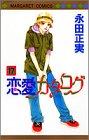 恋愛カタログ (17) (マーガレットコミックス (3320))