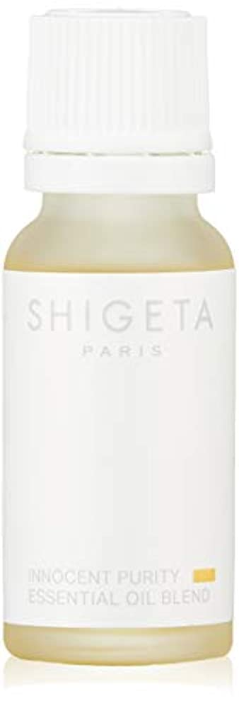 テナント水を飲むカリングSHIGETA(シゲタ) イノセントピュリティー 15ml