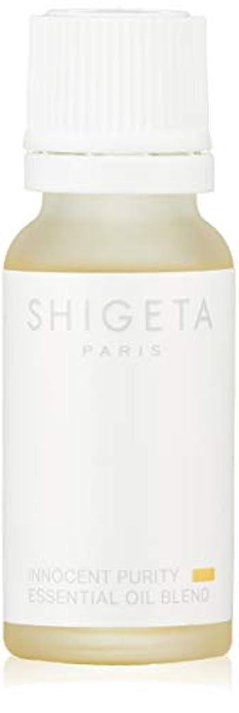 SHIGETA(シゲタ) イノセントピュリティー 15ml