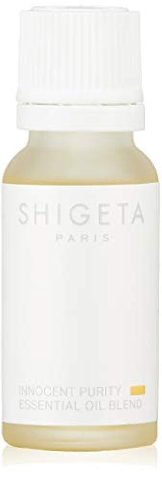 カリキュラム一般的に平等SHIGETA(シゲタ) イノセントピュリティー 15ml