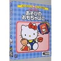 サンリオメディアCD-ROM絵本 ハローキティ あそびのおもちゃばこ 第3版