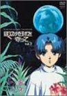 ぼくの地球を守って Vol.2 [DVD]