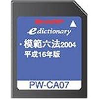 シャープ コンテンツカード 模範六法カード PW-CA07 (音声非対応)