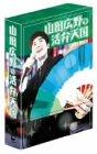 山田広野の活弁天国 DVD-SET[DVD]