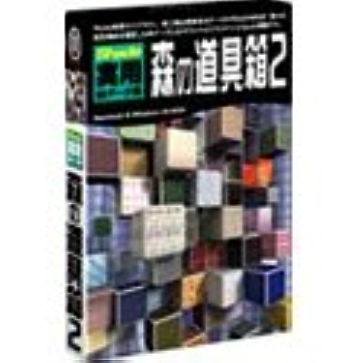 Shade 実用3Dデータ集 森の道具箱 2