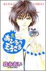 あひるの王子さま (第6巻) (あすかコミックス)