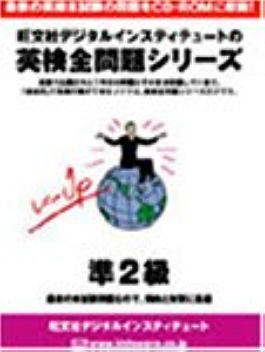 カビステージ転倒英検全問題シリーズ 2004年版 準2級 CD-ROM版