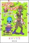 オインゴとボインゴ兄弟大冒険 (集英社文庫―コミック版)