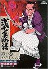 弐十手物語 10 (ビッグコミックス)