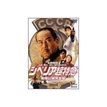 シベリア超特急 劇場公開完全版 [DVD]