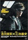 The Gundogs Perfect DVD plus!~三池崇史監督PV作品「Go!Go!伏見ジェット」プロジェクト~