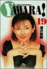 Yawara! (19) (小学館文庫)の詳細を見る