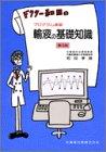 プログラム演習輸液の基礎知識第3版