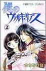銀のヴァルキュリアス 2 (プリンセスコミックス)