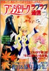 アンジェリークラブラブ通信 (Vol.5)