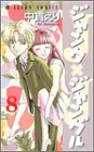 ジャンクジャングル 第8巻 (あすかコミックス)