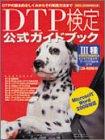 DTP検定3種公式ガイドブック―Microsoft Word97・98・2000